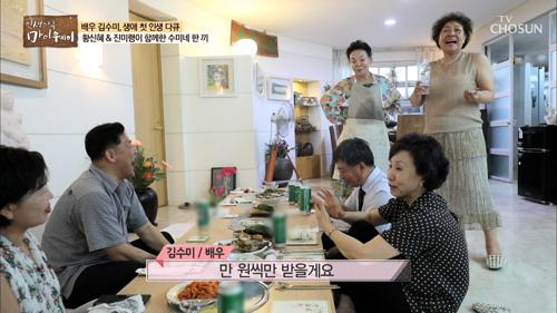 김수미 집은 번개팅 장소? 도깨비처럼 몰린 사람들!!