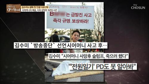 '전원일기' PD도 못 알아본 김수미?! 지옥 같은 시간들!