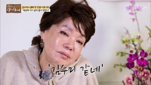 절대 울면 안돼... 김수미의 남다른 눈물의 의미!