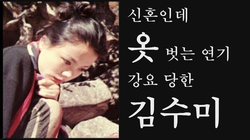 [선공개] 신혼인데 옷 벗는 연기 강요 당한 김수미
