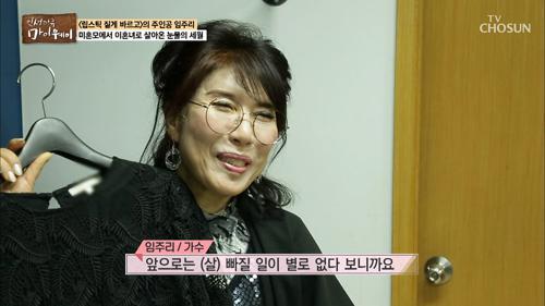 데뷔 40년 차! 베테랑 가수 임주리의  의상 점검 시간~