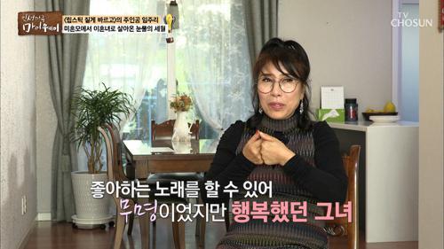 '립스틱 짙게 바르고'의 주인공 임주리가 가수 생활 하게 된 이유!