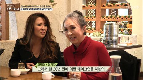 데뷔 46년 차 명품 연기자 '오미연'과 설렘 가득한 만남!