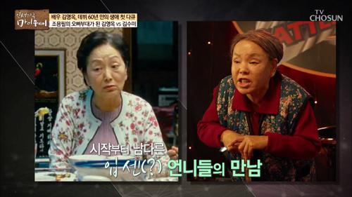 조용필의 오빠부대가 될 입 센(?) 언니들! 김수미와 김영옥