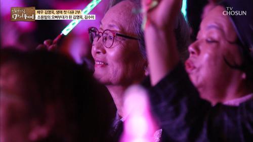 나이도 잊은 채 즐기는 콘서트! 응원봉까지 흔들흔들~