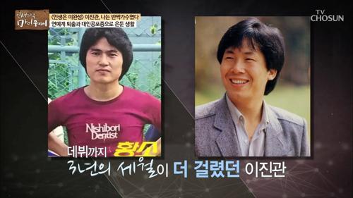 가요제 이후 데뷔까지 3년의 세월이 더 걸린 이진관!