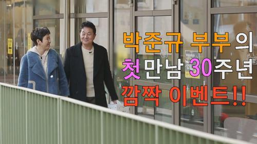 [선공개] 박준규 부부의 첫 만남 30주년 깜짝 이벤트!!
