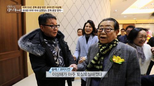 코미디언 이상해! 현역 최고령 방송인 송해와의 만남