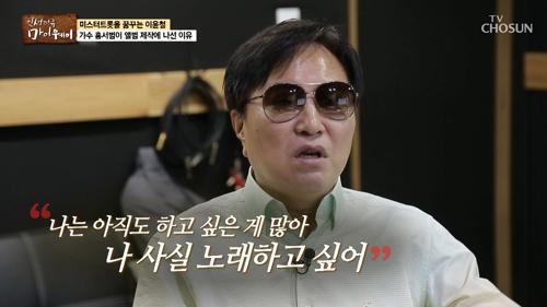 가수에 도전장을 내민 이윤철! '미스터 트롯' 참가?