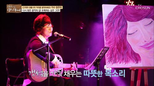가수 '장은아'가 노래하는 이유! '이 순간을 즐기기 위해'
