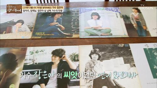 '장은아'에게 음악적 영향을 줬던 언니&오빠