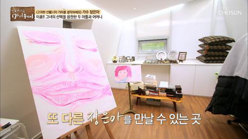 가수 장은아의 동화 속 비밀공간 대.공.개(두둥)