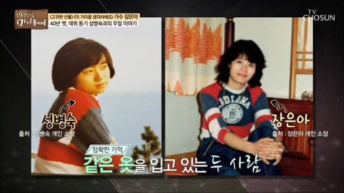 '40년 우정 영원히~!' 한 장의 사진에 담긴 추억까지 솔솔~♬