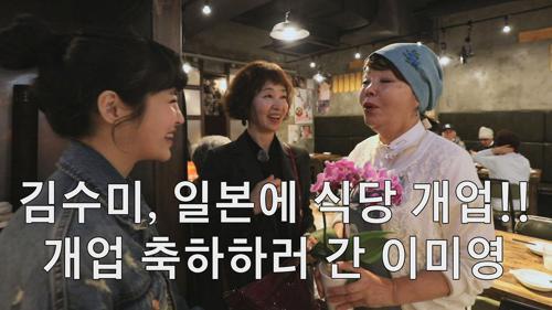 [선공개] 김수미, 일본에 식당 개업!! 축하하러 간 이미영