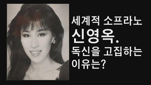 [선공개] 세계적 소프라노 신영옥, 독신을 고집하는 이유는?