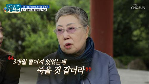딸과 3개월 떨어졌었던 '신영희' 아직도 미안함 마음에 (울컥)