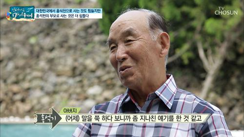 홍석천의 부모로 산다는 것 '얼마나 힘든지 아십니까'
