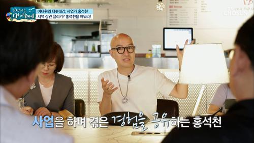 이태원 터줏대감의 '경리단 길 살리기 프로젝트'