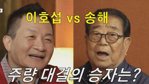 [선공개] 이호섭VS송해 주량 대결의 승자는?