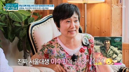 성병숙에게 관심을 보였던 서울대생 이수만?!