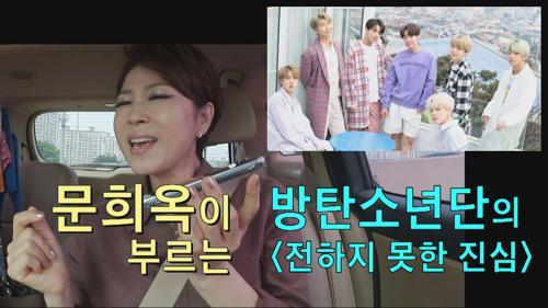 [선공개] 문희옥이 부르는 방탄소년단의 『전하지 못한 진심』
