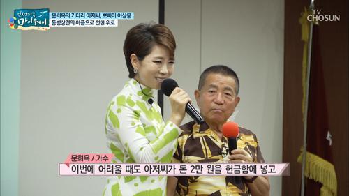 """엑스레이(?)도 잘 나오는 가수 문희옥 """"참 예쁘죠?"""""""