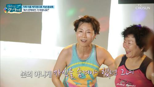 가짜 이름 박지영으로 지낸 문희옥? 어머 웬일이야~~