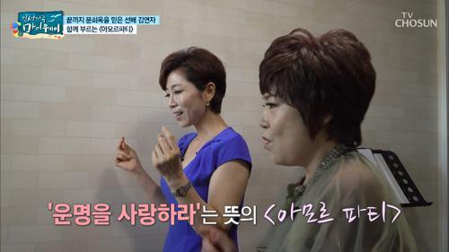 김연자X문희옥, 벌써 흥겨운 '아모르파티'♪