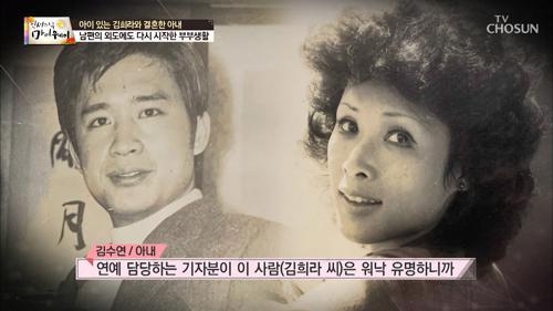 아이가 있던 김희라와 결혼한 아내 김수연