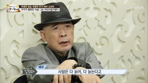 있는 돈 탈탈 털어서 노인들 준 김희라, 그 이유는?