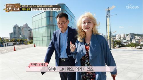 사고 후 1년, 뮤지컬 총감독으로 돌아온 박해미