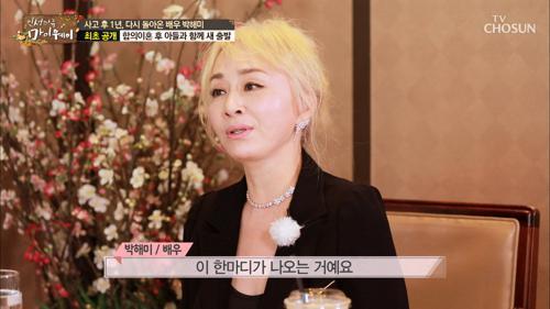 박해미의 모습에 눈물지었던 김홍신의 '시 한 편'