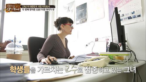 방송에서 보기 어려웠던 '이다도시' 교수로 재직 중!