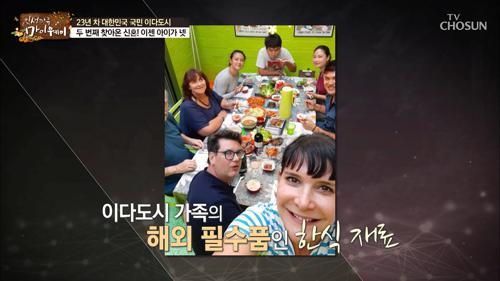 한국 음식 사랑에 해외 필수품이 된 한식 재료 ☺