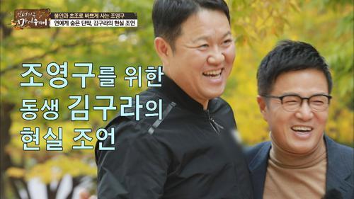 [선공개] 조영구를 위한 동생 김구라의 현실 조언