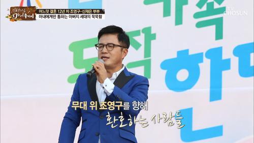 리포터, MC, 가수 '숨 가쁘게 달려온 조영구'