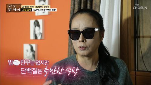 '국민할매' 김태원 15년차 기러기 아빠의 생활