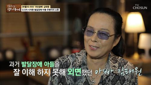 발달장애 아들을 외면했던 김태원 '소통 시작하다?!'