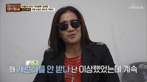'노 개런티' 박완규? 20년 만에 부활 전격 복귀!!