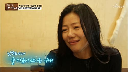 """김태원 협박하는 아내(?) """"한 번만 더 그러면 끝이야!"""""""