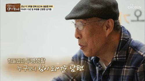 갑작스러운 아내의 대장암 선고... 13년 간병한 김기현