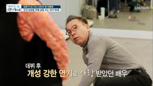 데뷔 51년 순진(?)한 신인이 된 안병경