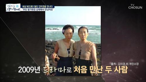 """홀딱 벗은 상태로 첫 만남..? 김미경 """"제정신 아닌 줄"""""""
