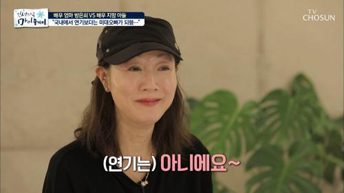 배우 지망 아들의 연기♨ 전지적 엄마 시점의 평가는?
