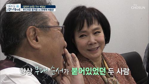 박일남 노래는 자신의 애창곡이라는 김상희! ☺