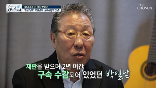 『50억 사기 혐의』 좋은 취지에도 부도에 구속까지..