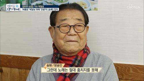 """송해 曰 """"박일남은 노래 훔치러 온 사람"""" ㅋㅋㅋㅋ"""