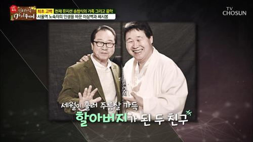 송창식-이상벽 ♡50년 우정♡ 작업실의 정체 공개