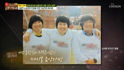 송창식의 서울역 노숙자 시절(?) 인생을 바꿔준 이상벽