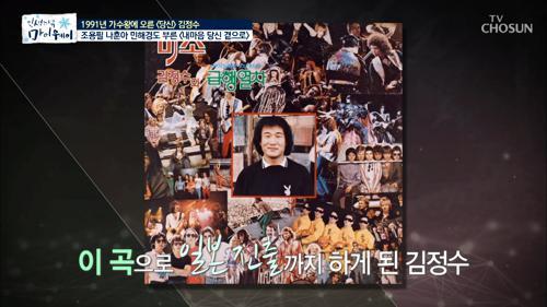 조용필·나훈아도 부른 대히트곡 '내 마음 당신 곁으로'